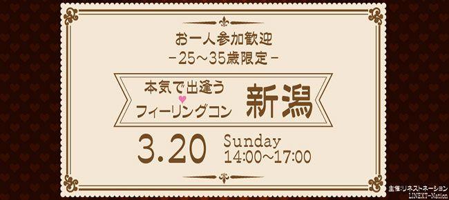 【新潟県その他のプチ街コン】株式会社リネスト主催 2016年3月20日