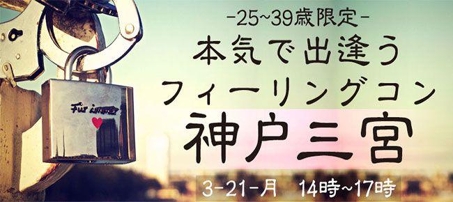 【神戸市内その他のプチ街コン】LINEXT主催 2016年3月21日
