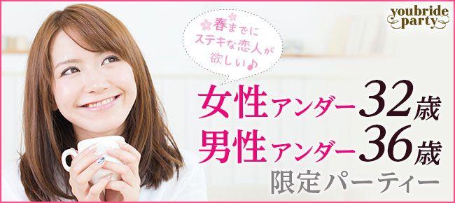 【渋谷の婚活パーティー・お見合いパーティー】ユーコ主催 2016年2月24日