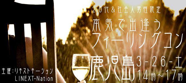 【鹿児島県その他のプチ街コン】LINEXT主催 2016年3月26日