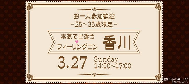【香川県その他のプチ街コン】LINEXT主催 2016年3月27日