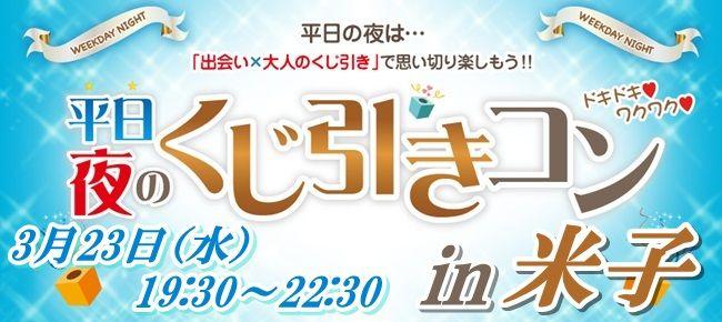 【鳥取県その他のプチ街コン】街コンmap主催 2016年3月23日