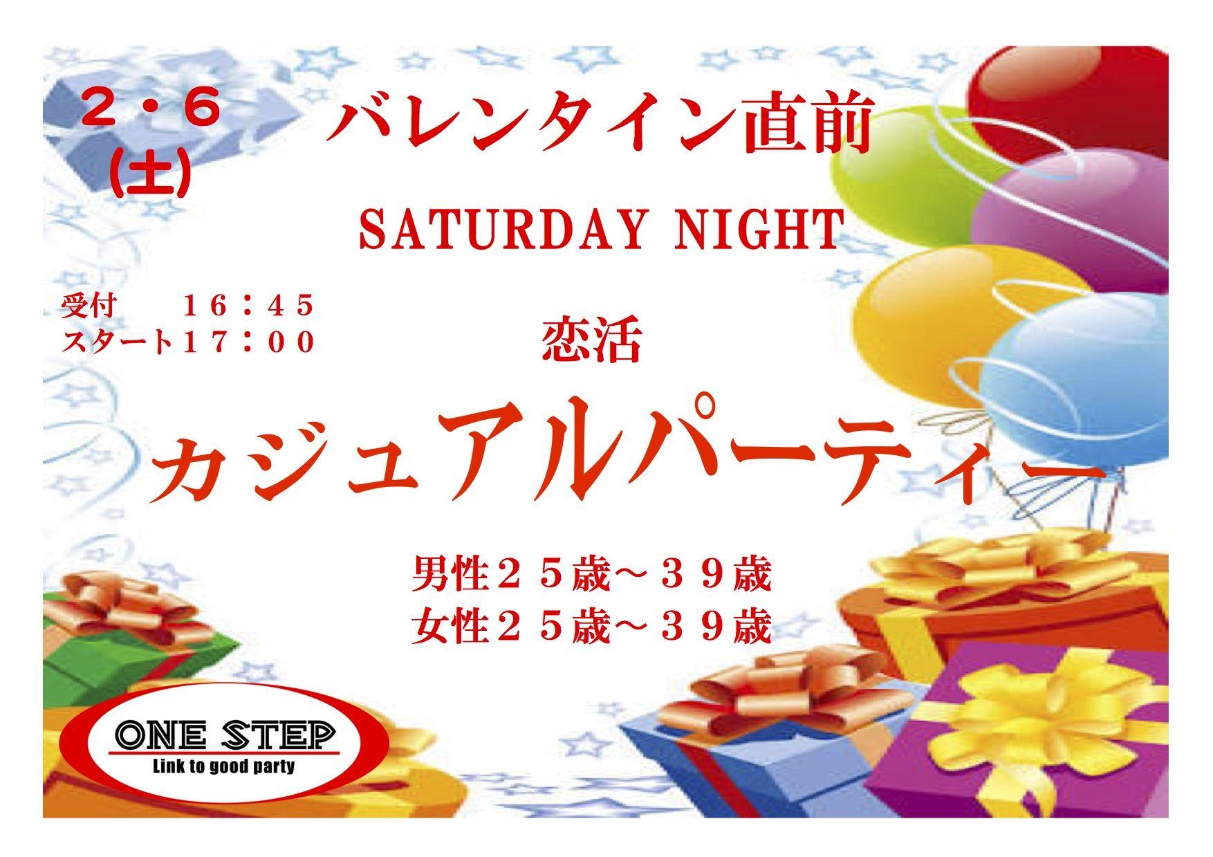 【横浜市内その他の恋活パーティー】有限会社モアナプランニング主催 2016年2月6日