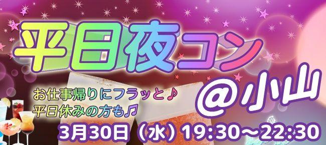 【栃木県その他のプチ街コン】街コンmap主催 2016年3月30日