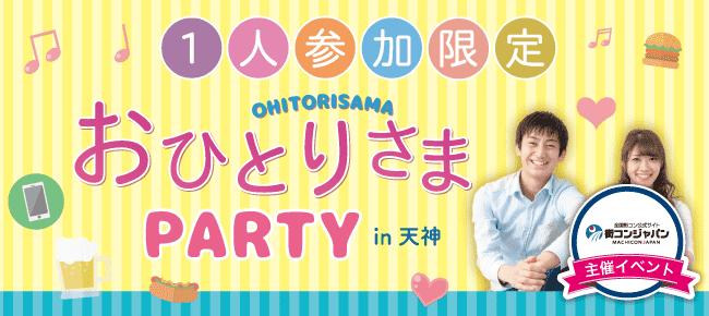 【天神の恋活パーティー】街コンジャパン主催 2016年2月14日