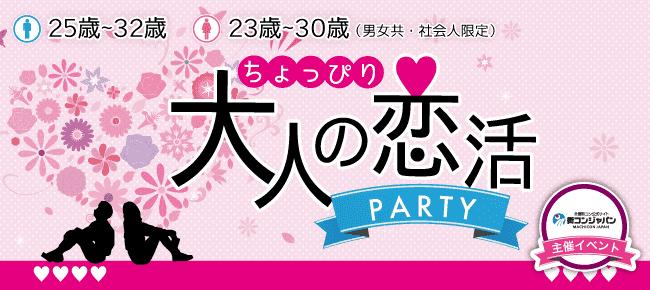 【天王寺の恋活パーティー】街コンジャパン主催 2016年4月21日