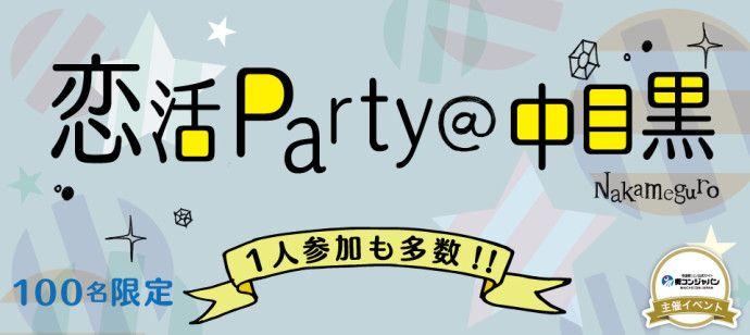 【中目黒の恋活パーティー】街コンジャパン主催 2016年2月13日
