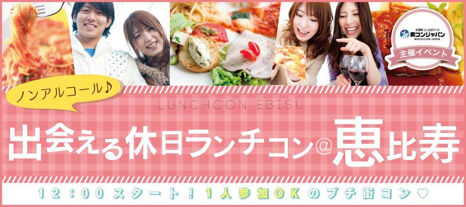 【恵比寿のプチ街コン】街コンジャパン主催 2016年2月13日