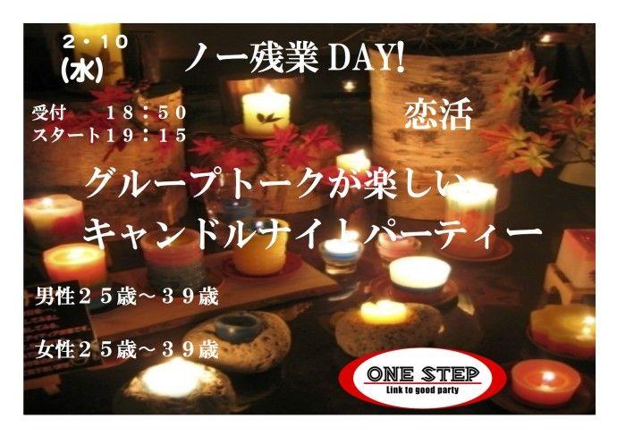 【横浜市内その他の恋活パーティー】有限会社モアナプランニング主催 2016年2月10日