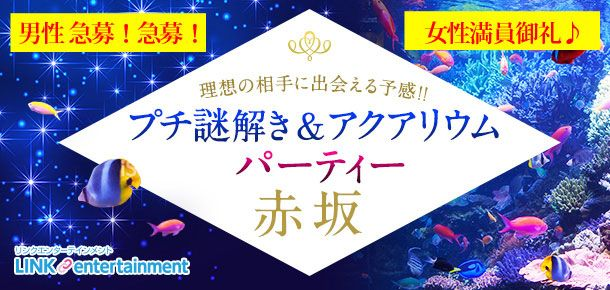 【赤坂の婚活パーティー・お見合いパーティー】街コンダイヤモンド主催 2016年3月1日