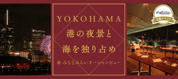 【横浜市内その他の恋活パーティー】街コンジャパン主催 2016年2月12日