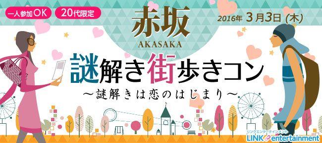 【赤坂のプチ街コン】街コンダイヤモンド主催 2016年3月3日