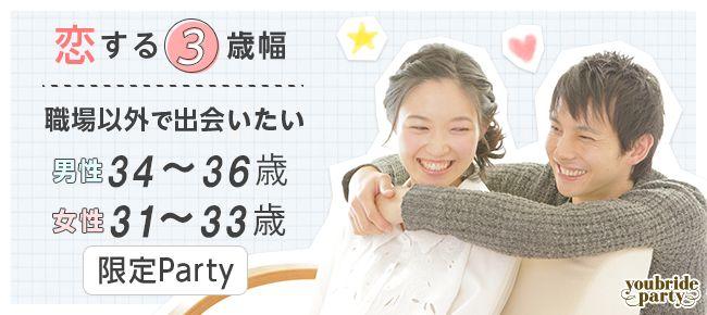 【横浜市内その他の婚活パーティー・お見合いパーティー】ユーコ主催 2016年2月27日