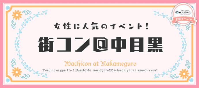 【中目黒の街コン】街コンジャパン主催 2016年2月11日