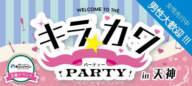 【天神の恋活パーティー】街コンジャパン主催 2016年2月17日