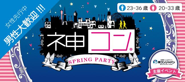 【神戸市内その他の恋活パーティー】街コンジャパン主催 2016年4月2日