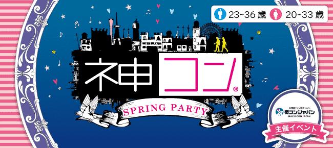【神戸市内その他の恋活パーティー】街コンジャパン主催 2016年4月16日