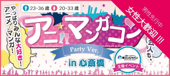 【天王寺の恋活パーティー】街コンジャパン主催 2016年4月2日