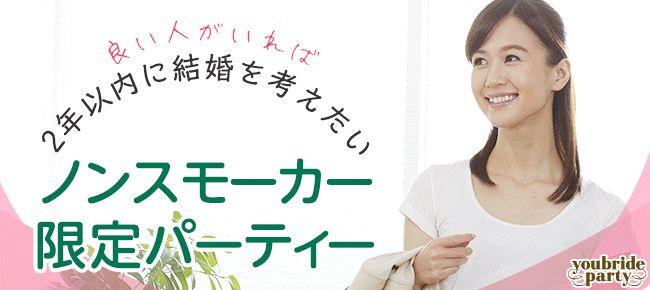 【新宿の婚活パーティー・お見合いパーティー】ユーコ主催 2016年2月28日