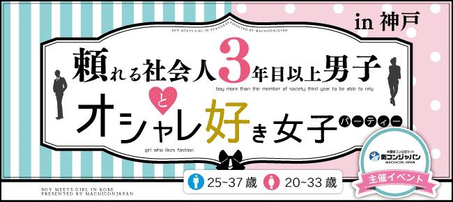 【神戸市内その他の恋活パーティー】街コンジャパン主催 2016年4月3日