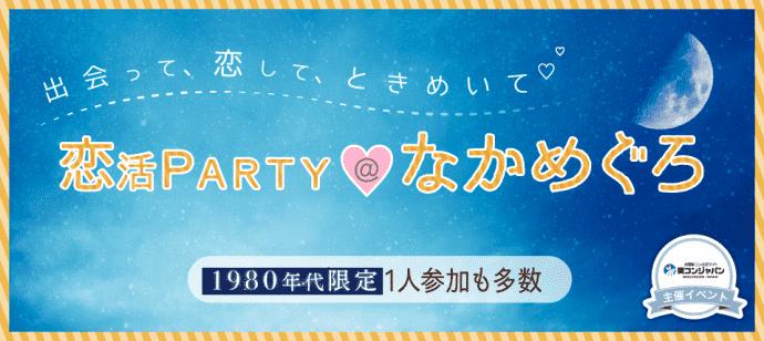 【中目黒の恋活パーティー】街コンジャパン主催 2016年2月16日