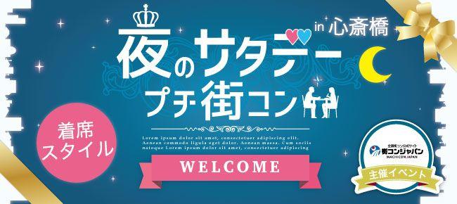 【天王寺のプチ街コン】街コンジャパン主催 2016年4月30日