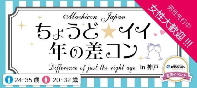 【神戸市内その他の街コン】街コンジャパン主催 2016年4月23日