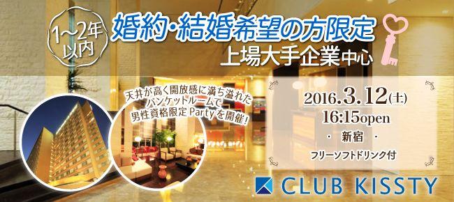 【渋谷の婚活パーティー・お見合いパーティー】クラブキスティ―主催 2016年3月12日