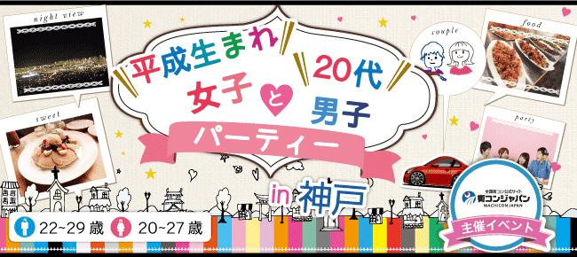 【神戸市内その他の恋活パーティー】街コンジャパン主催 2016年4月24日
