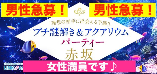 【赤坂の婚活パーティー・お見合いパーティー】街コンダイヤモンド主催 2016年3月6日