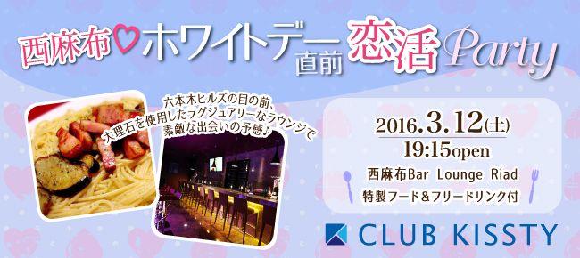 【東京都その他の恋活パーティー】クラブキスティ―主催 2016年3月12日