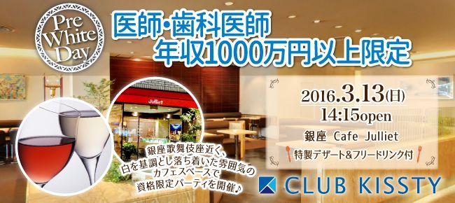 【銀座の恋活パーティー】クラブキスティ―主催 2016年3月13日