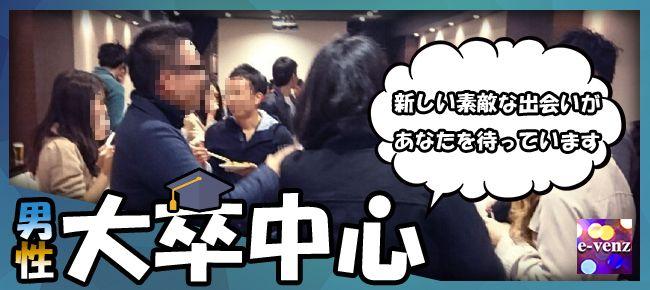 【名古屋市内その他の恋活パーティー】e-venz(イベンツ)主催 2016年2月26日