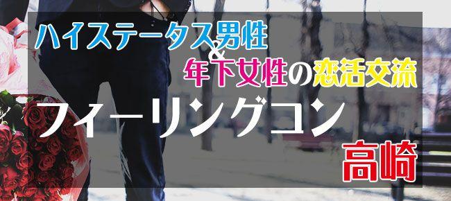 【群馬県その他のプチ街コン】LINEXT主催 2016年2月27日
