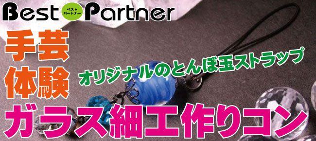 【名古屋市内その他のプチ街コン】ベストパートナー主催 2016年2月14日