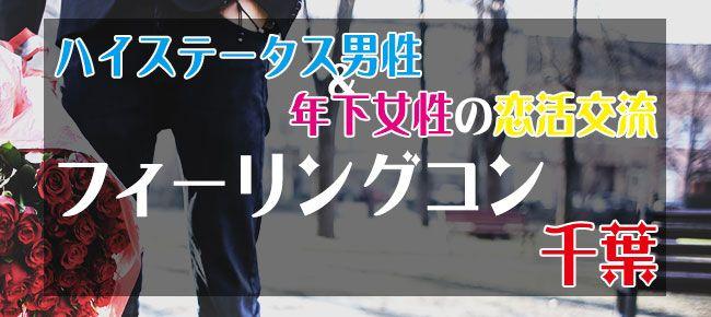 【千葉県その他のプチ街コン】LINEXT主催 2016年2月28日