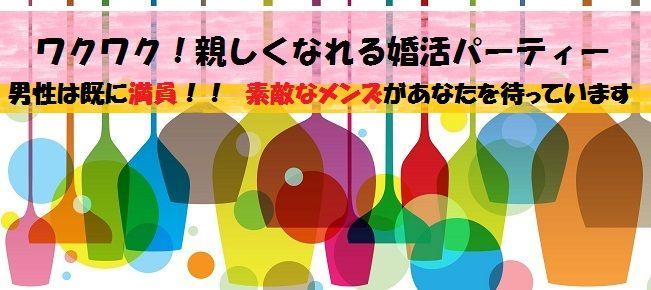 【赤坂の婚活パーティー・お見合いパーティー】青山結婚予備校主催 2016年2月13日