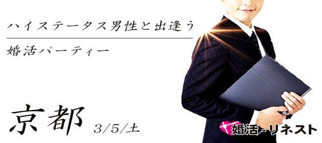 【京都府その他の婚活パーティー・お見合いパーティー】株式会社リネスト主催 2016年3月5日
