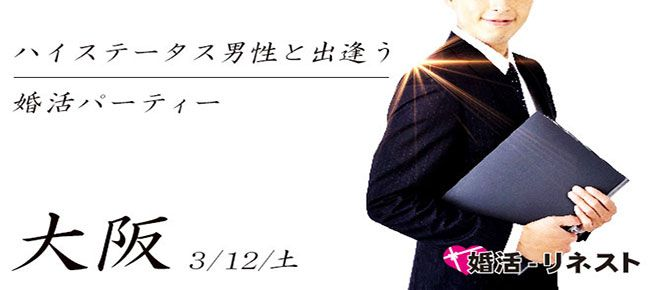 【心斎橋の婚活パーティー・お見合いパーティー】LINEXT主催 2016年3月12日