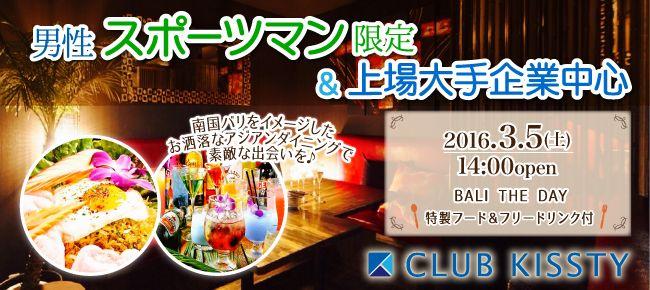 【名古屋市内その他の恋活パーティー】クラブキスティ―主催 2016年3月5日