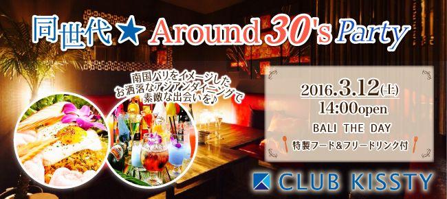 【名古屋市内その他の恋活パーティー】クラブキスティ―主催 2016年3月12日