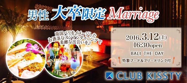 【名古屋市内その他の婚活パーティー・お見合いパーティー】クラブキスティ―主催 2016年3月12日