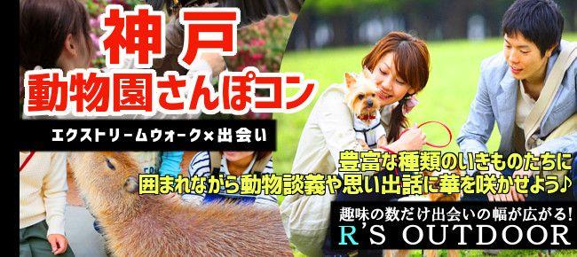 【神戸市内その他のプチ街コン】R`S kichen主催 2016年2月13日