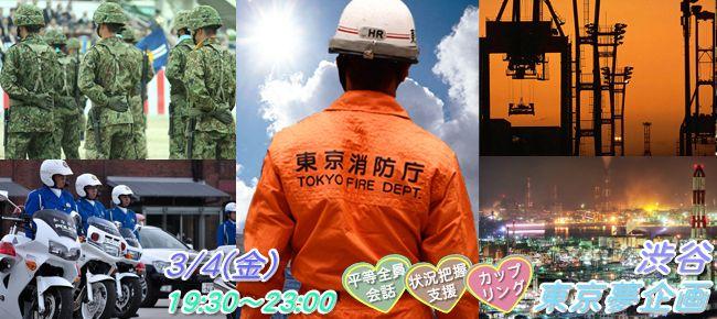 【渋谷のプチ街コン】東京夢企画主催 2016年3月4日
