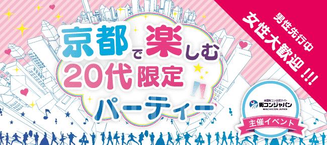 【京都府その他の恋活パーティー】街コンジャパン主催 2016年4月10日