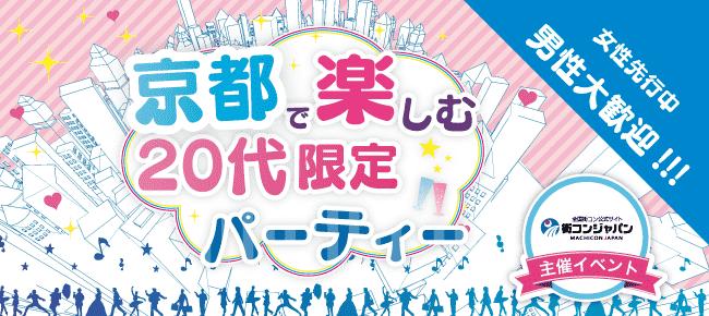 【京都府その他の恋活パーティー】街コンジャパン主催 2016年4月24日
