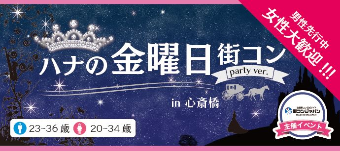 【天王寺の恋活パーティー】街コンジャパン主催 2016年4月15日