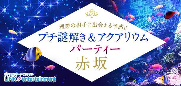 【赤坂の婚活パーティー・お見合いパーティー】街コンダイヤモンド主催 2016年3月15日