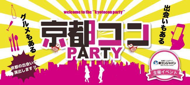 【京都府その他の恋活パーティー】街コンジャパン主催 2016年4月17日