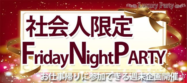 【大阪府その他の恋活パーティー】Luxury Party主催 2016年3月11日